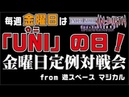 【UNI】UNDER NIGHT IN-BIRTH Exe:Late[st] 対戦会配信 2018/12/14