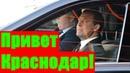 Кортеж Медведева в Краснодаре