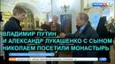 Путин и Лукашенко посетили Коневский Рождество-Богородичный мужской монастырь. ВЕСТИ