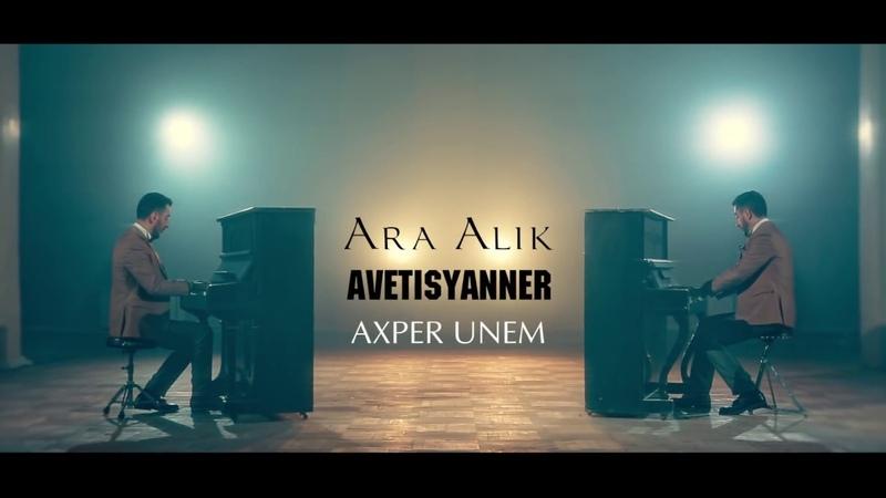 Ara Alik Avetisyanner - Axper unem PREMIERE 2018 [Official Video] Ара Алик Аветисяннер АХПЕР УНЕМ