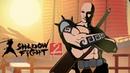 Shadow Fight 2 БОЙ С ТЕНЬЮ 2 ПРОХОЖДЕНИЕ - КРАКЕН ПЕРВЫЙ ТЕЛОХРАНИТЕЛЬ ОСЫ