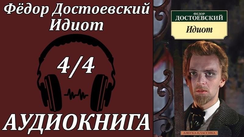 Фёдор Достоевский - Идиот 4/4 часть. Аудиокнига