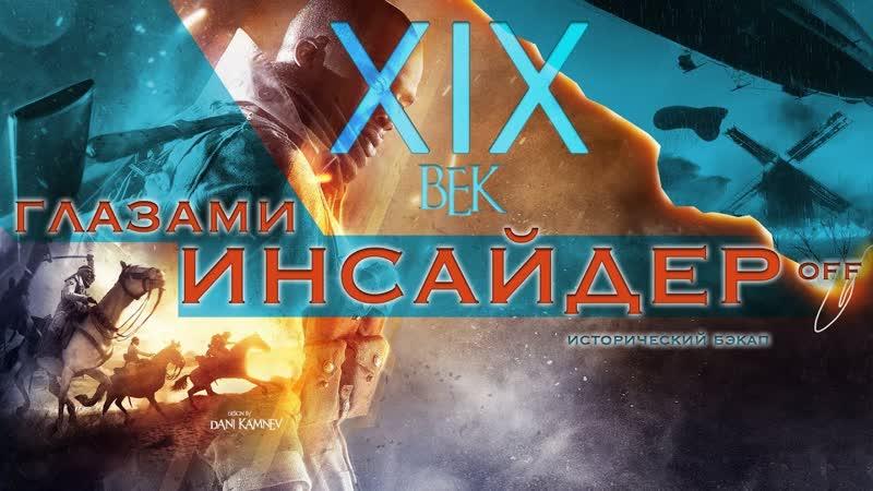 XIX век глазами невольных ИНСАЙДЕРОВ. Стимпанк.