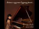 Светлана Малова - Если любишь Иисуса (альбом Льётся музыка в душу рекой, 2010)