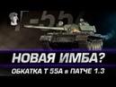 НОВАЯ ИМБА В ПАТЧЕ 1.3 / ОБКАТКА T 55A
