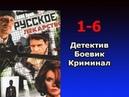 Русское лекарство 1 6 серия Детектив Боевик Криминал