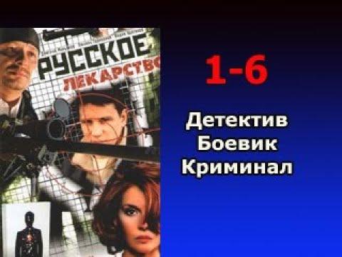 Русское лекарство 1-6 серия Детектив,Боевик,Криминал