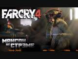 Far Cry 4 История пирата с Кирата ч.6