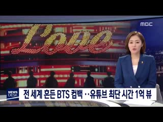190414 [MBC News Check] BTS comeback that shook the world wbk and their MV hits 100M views, being the fastest on YouTube - @broc