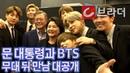 방탄소년단(BTS) 공연 후 만난 문재인 대통령, 그 뒷이야기 'Behind story' [씨브라더]