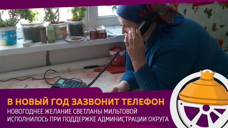 В доме Светланы Мильтовой теперь зазвонит стационарный телефон