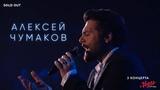 Алексей Чумаков - Live in Vegas City Hall 2017