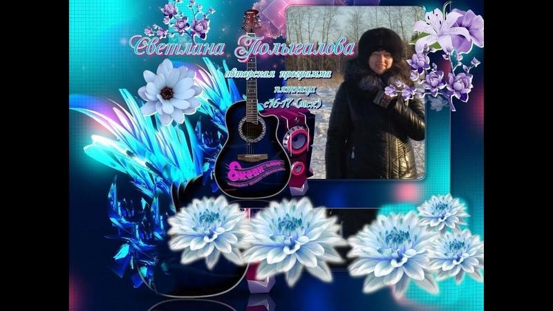 Глоток любви до звёздного чертога Автор Светлана Полыгалова муз и исп Никола Кутц