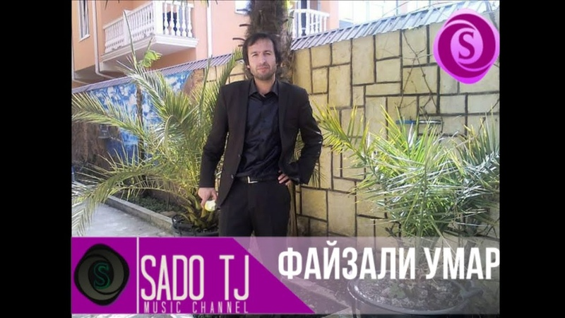 ТУЁНА | Файзали Умар. (SADO TJ) 2018