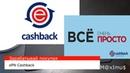 Экономь на покупках в интернете ePN CashBack