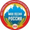 Фестиваль «Моя песня - Россия»