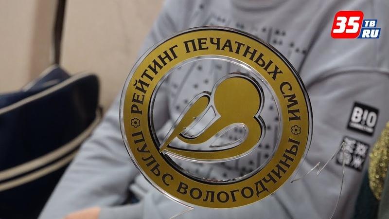 В Вологде назвали лидеров рейтинга печатных СМИ Пульс Вологодчины