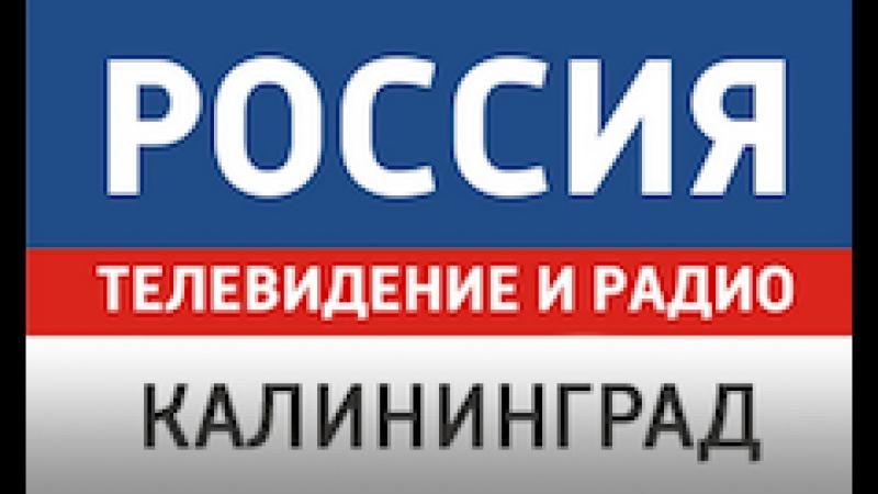 Переход с России 1 на ГТРК Калининград (24.11.2017)