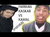Farman Kaskar Shayari Vs Kamal Wadood Shayari 2019