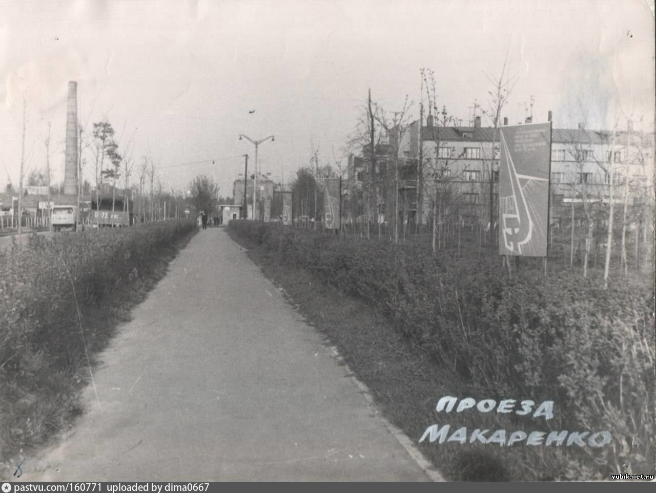 Проезд Макаренко.