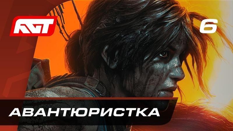 Прохождение Shadow of the Tomb Raider Часть 6 Юная авантюристка