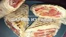 Видеорецепт Шаурма из рыбы или Рулет с форелью семгой МЕГА вкусно