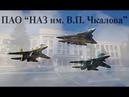 ВПК РФ: Массовые сокращения на Новосибирском авиационном заводе имени Чкалова.