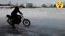 Ява лёд=Невероятное зрелище