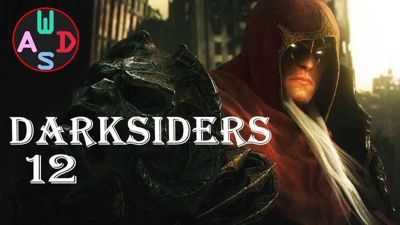 Прохождение Darksiders Warmastered Edition - 12 часть (Абордажная цепь)