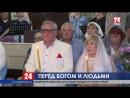 Во всех православных храмах России прошли благотворительные массовые венчания В крымской столице молодоженами стали 28 симфероп