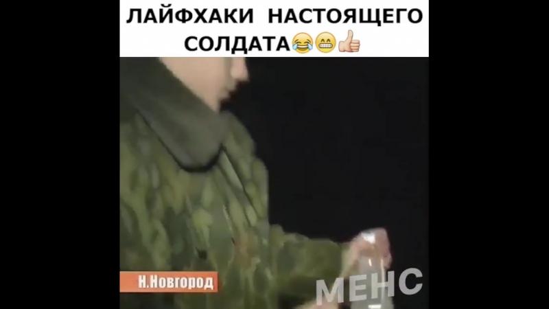 Лайфхаки настоящего солдата