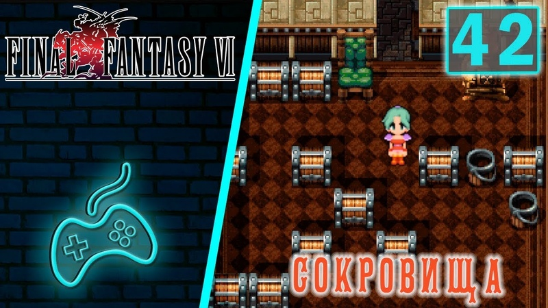 Final Fantasy VI - Прохождение. Часть 42 Война окончена. Деоккупация городов. Сокровища на заставе