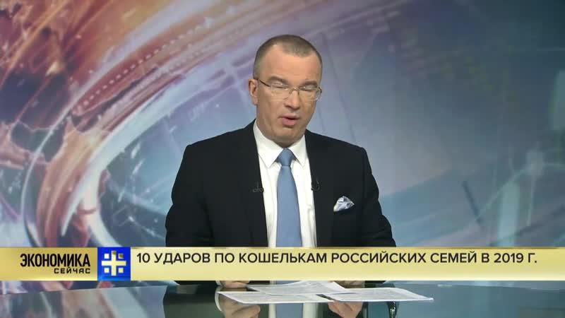 Юрий Пронько. 10 ударов по кошелькам российских семей в 2019 году