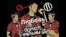 Станислав Зайцев - Любовь ( Порнофильмы - cover )