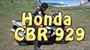Докатились Тест драйв Honda CBR 929 гончая корова