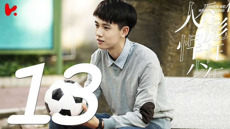 ENG SUB   When We Were Young 2018》EP13