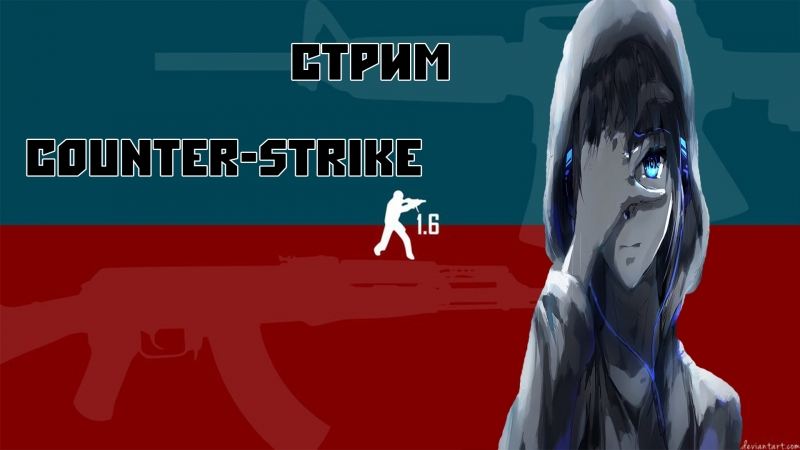 Стрим Играем кс 1.6 IP 46.174.52.9:27212 Counter-Strike 1.6