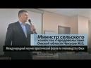 Министр сельского хозяйства Чекусов Форум по пчеловодству Омск