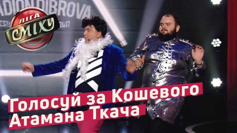 Политический Кутюрье или новый кандидат в Президенты - Стадион Диброва   Лига Смеха 2018
