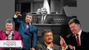 Выступление Порошенко в Верховной Раде закончилось ПОЗОРОМ