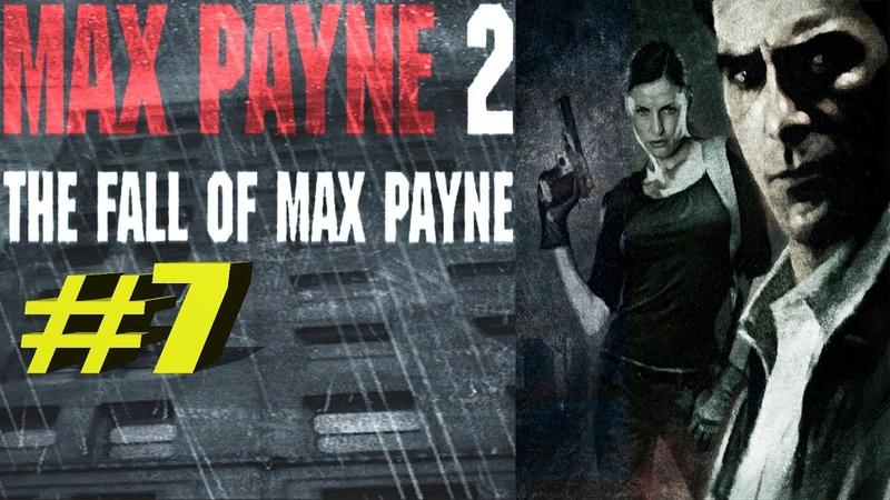 Max Payne 2: The Fall of Max Payne►Часть № 7►'' Мимолетное Виденье ''.
