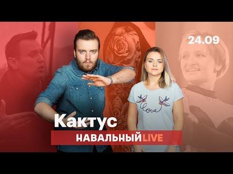 Новое задержание Алексея Навального, татуировки и дочь Путина