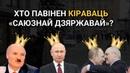 Лукашэнка ці Пуцін хто павінен кіраваць саюзнай дзяржавай Апытаньне ў Менску і Маскве РадыёСвабода