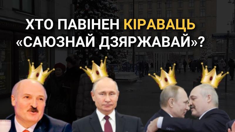 Лукашэнка ці Пуцін: хто павінен кіраваць «саюзнай дзяржавай»? Апытаньне ў Менску і Маскве <РадыёСвабода>