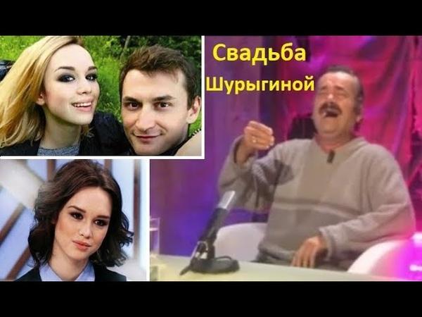 Дедушка Дианы Шурыгиной побывал на свадьбе у внучки