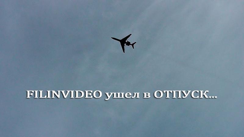 Ту-154 RA-85684 Ижма и FILINVIDEO уходят в отпуск...