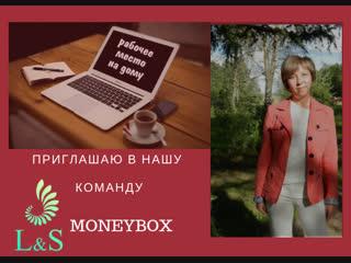 ПРЕЗЕНТАЦИЯ MONEY BOX САМЫЙ БЫСТРЫЙ ВЫХОД НА ПАССИВНЫЙ ДОХОД