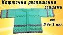 Детская кофточка распашонка спицами от 0 до 3 мес Knit children's blouse from 0 to 3 months
