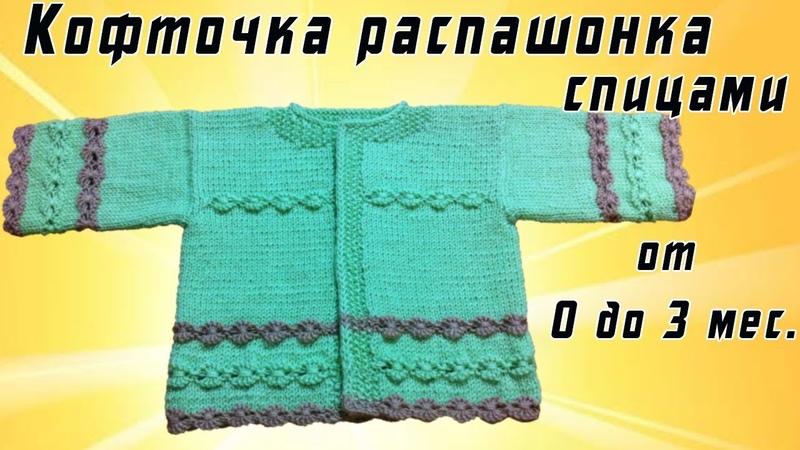 Детская кофточка распашонка спицами от 0 до 3 мес. | Knit children's blouse from 0 to 3 months