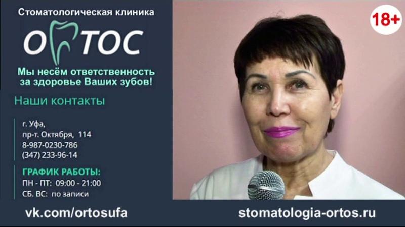 Стоматологическая клиника ОРТОС ортосуфа